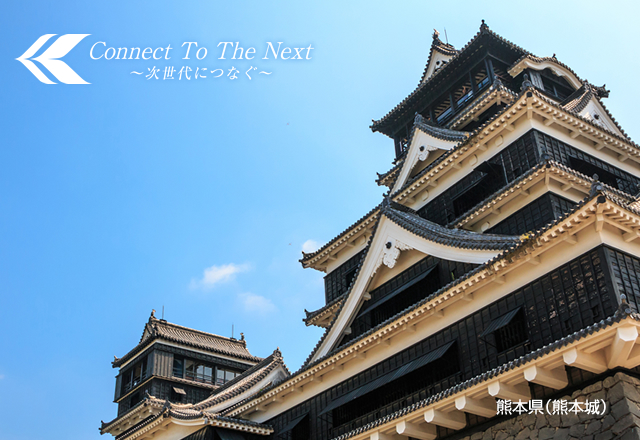 Connect The Next Generation ~次世代をつなぐ~